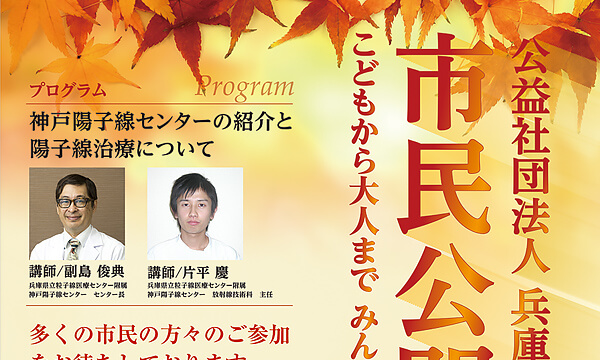 兵庫県放射線技師会 市民公開講座ポスター