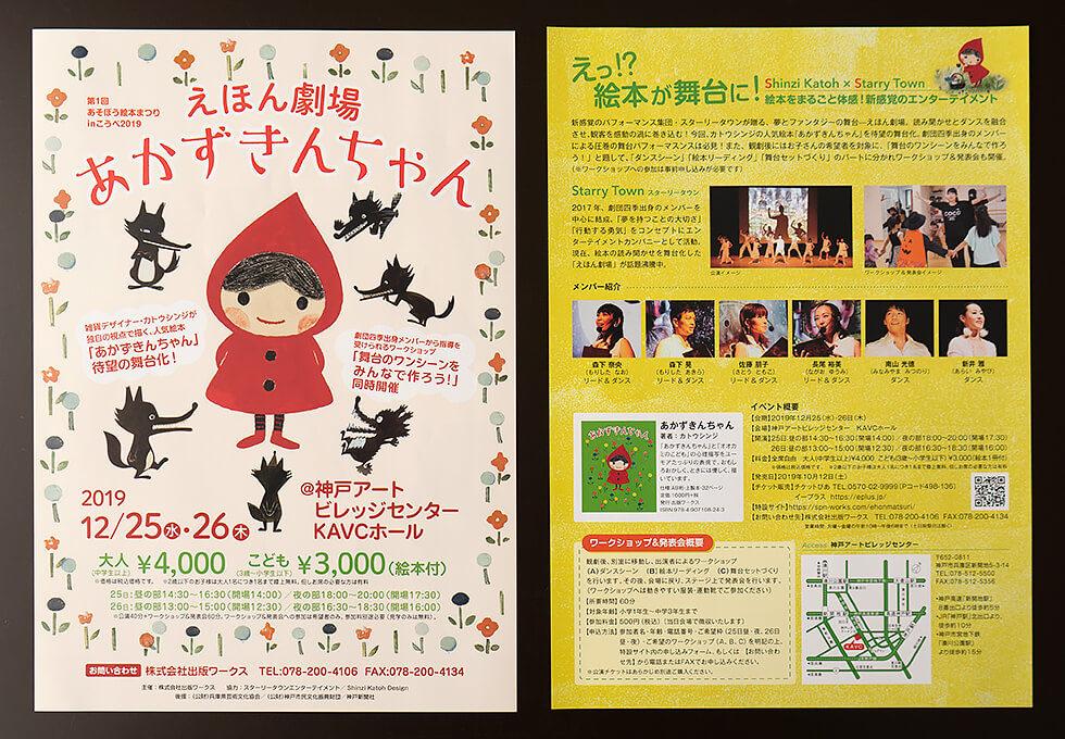 えほん劇場「あかずきんちゃん」チラシ実物写真