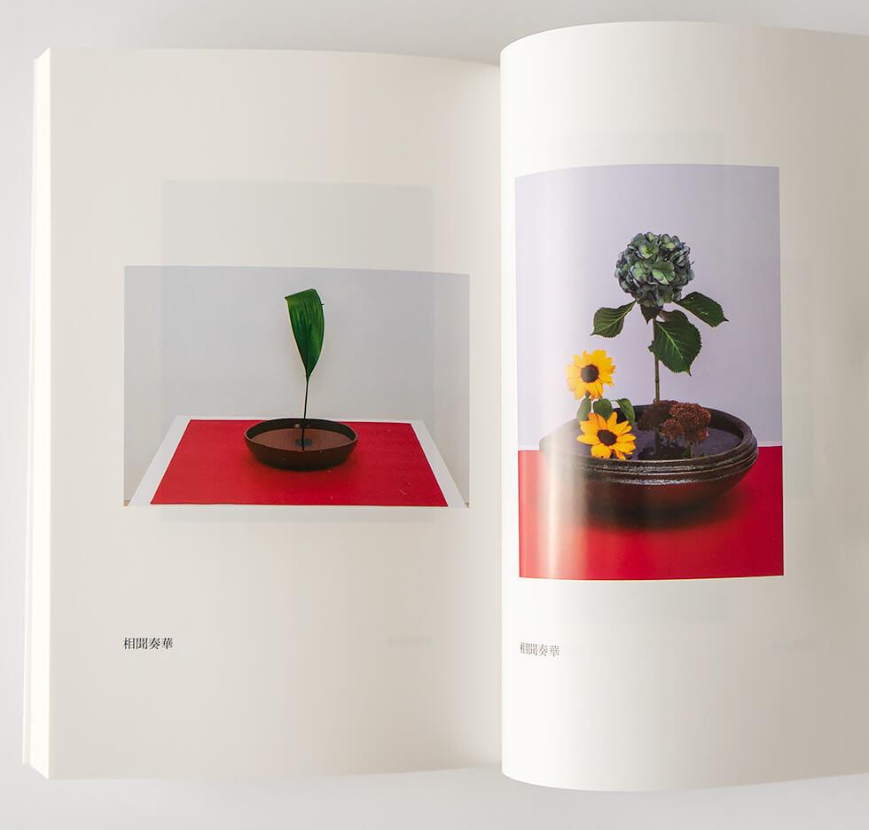 『花で編む  私のいけばな物語』中面1-いけばな写真