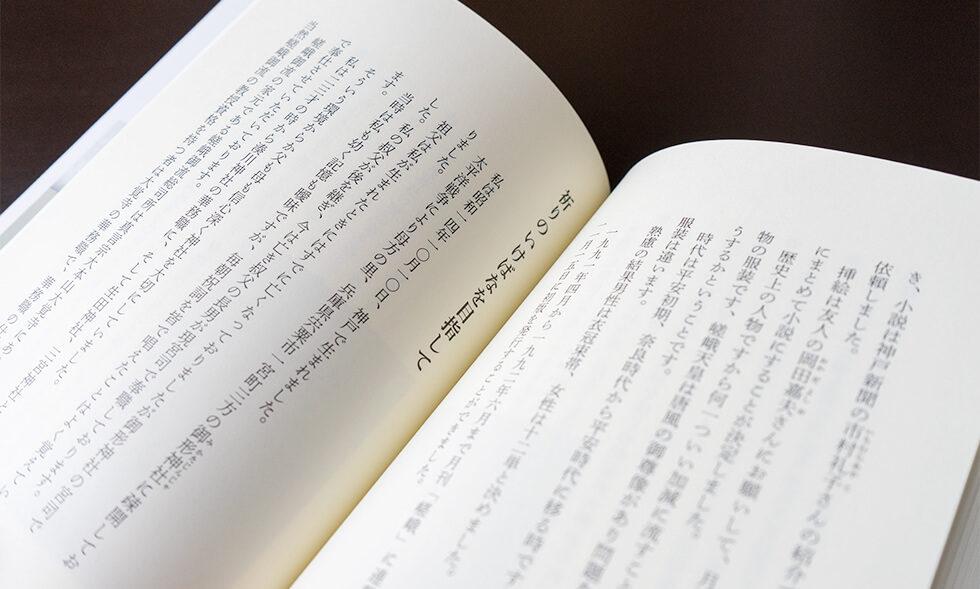 『花で編む  私のいけばな物語』中面-本文