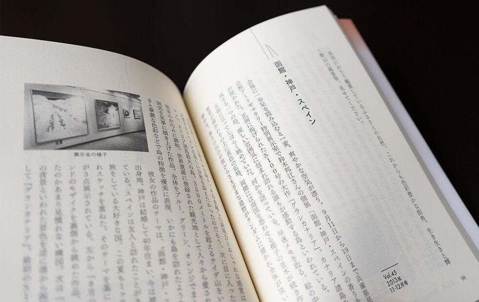 『いっちゃんのカンゲキ!記』本文