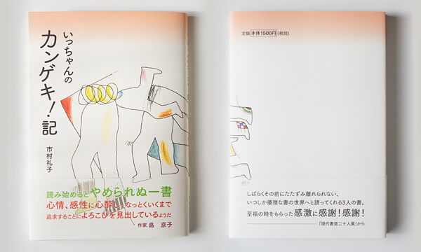 書籍『いっちゃんのカンゲキ!記』
