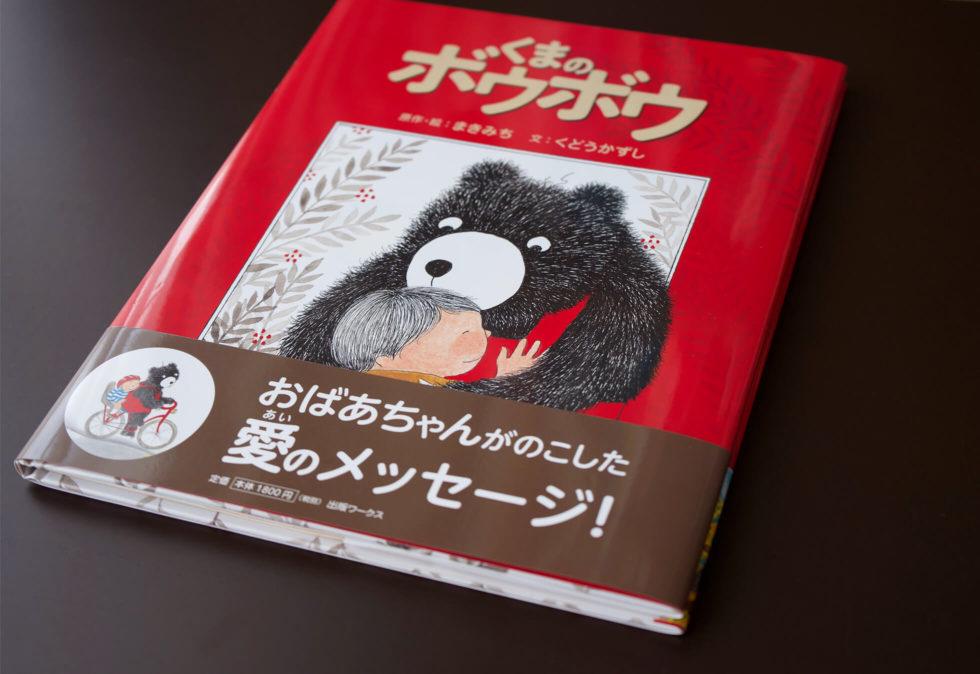 絵本『くまのボウボウ』