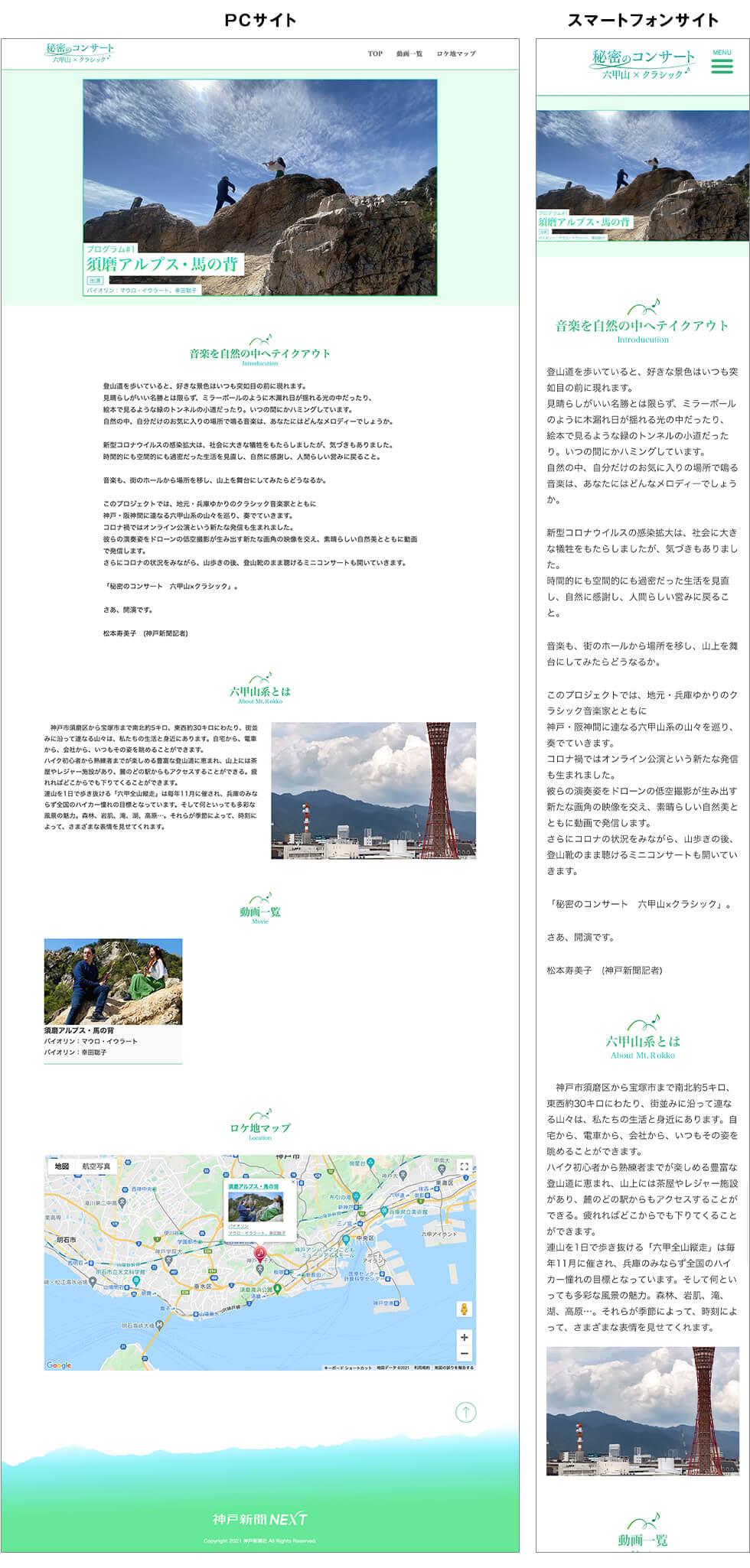 『秘密のコンサート 六甲山×クラシック』サイトキャプチャ